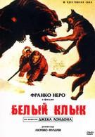 Белый клык (1973)
