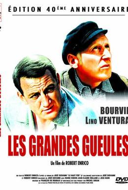 Постер фильма Лесорубы (1965)