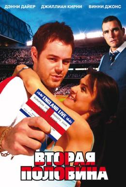 Постер фильма Вторая половина (2006)