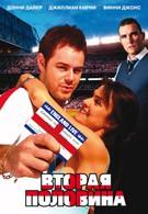 Вторая половина (2006)