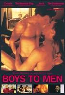 Мальчики становятся мужчинами (2001)