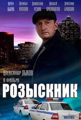 Постер фильма Розыскник (2013)