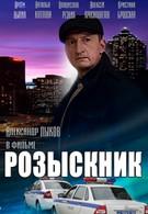 Розыскник (2013)