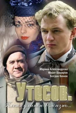 Постер фильма Утесов. Песня длиною в жизнь (2006)
