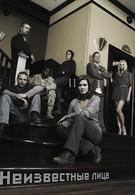 Неизвестные лица (2010)
