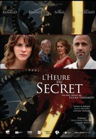 Семейные тайны (2012)