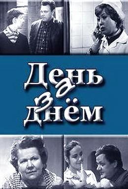 Постер фильма День за днем (1971)
