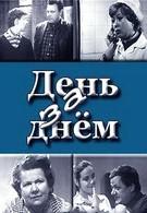День за днем (1971)