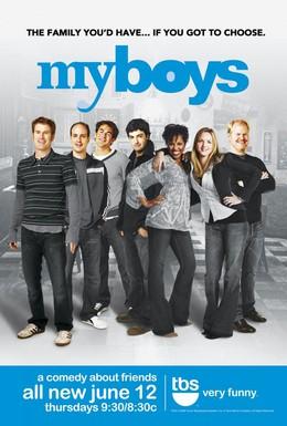 Постер фильма Моя команда (2006)