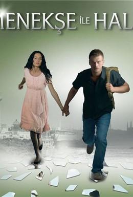 Постер фильма Менекше и Халиль (2007)