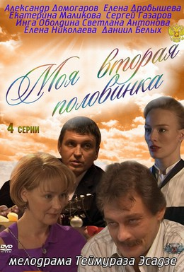 Постер фильма Моя вторая половинка (2011)