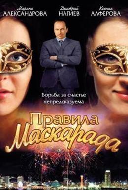 Постер фильма Правила маскарада (2011)
