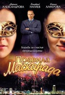 Правила маскарада (2011)