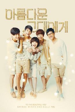 Постер фильма Для тебя во всем цвету (2012)