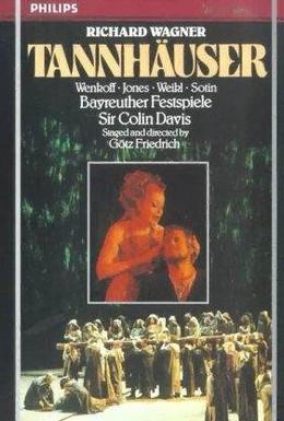 Постер фильма Тангейзер (1978)