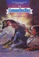 Малыши из мусорного бачка (1987)