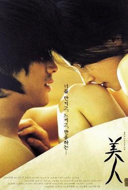 Постер фильма Красавица (2000)