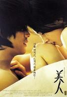 Красавица (2000)
