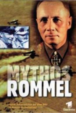 Постер фильма Мифы Роммеля (2002)