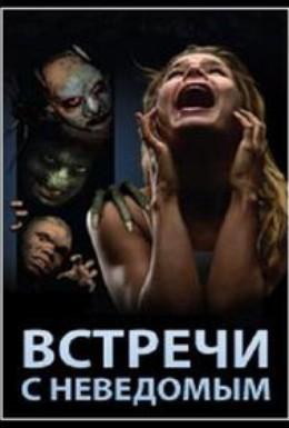 Постер фильма Встречи с неведомым (2010)