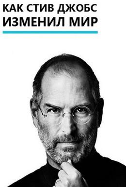 Постер фильма Как Стив Джобс изменил мир (2011)