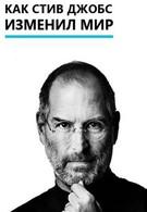 Как Стив Джобс изменил мир (2011)