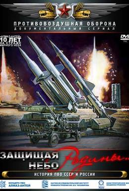 Постер фильма Защищая небо Родины. История отечественной ПВО (2011)