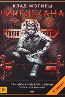 Постер фильма Клад могилы Чингисхана (2013)