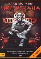 Клад могилы Чингисхана (2013)