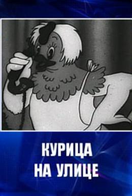 Постер фильма Курица на улице (1938)
