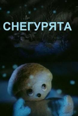 Постер фильма Снегурята (1986)