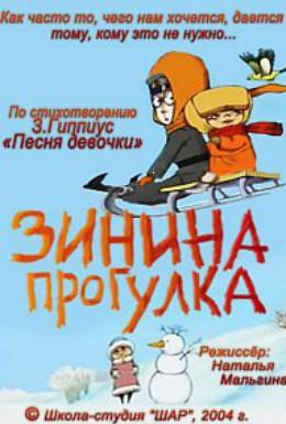Постер фильма Зинина прогулка (2004)