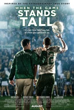 Постер фильма Игра на высоте (2014)