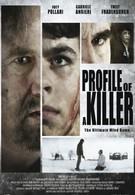 Профиль убийцы (2012)