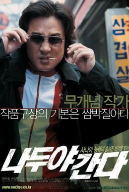 Постер фильма Необычный поворот (2004)