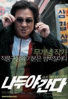 Необычный поворот (2004)