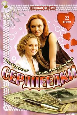 Постер фильма Сердцеедки (2008)