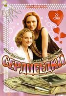 Сердцеедки (2008)
