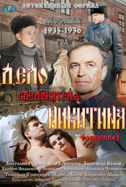 Постер фильма Дело следователя Никитина (2012)