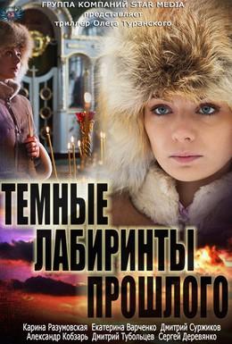 Постер фильма Тёмные лабиринты прошлого (2013)