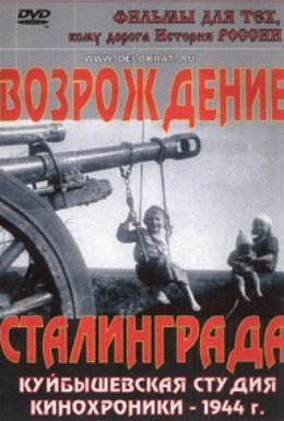 Постер фильма Возрождение Сталинграда (1944)