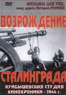 Возрождение Сталинграда (1944)