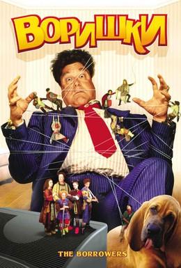 Постер фильма Воришки (1997)