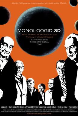 Постер фильма Монологи 3D (2011)