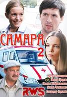 Самара 2 (2014)