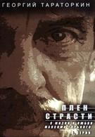 Плен страсти (2010)
