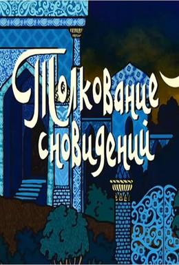 Постер фильма Толкование сновидений (2004)
