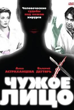 Постер фильма Чужое лицо (2003)