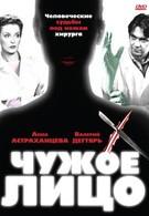 Чужое лицо (2003)