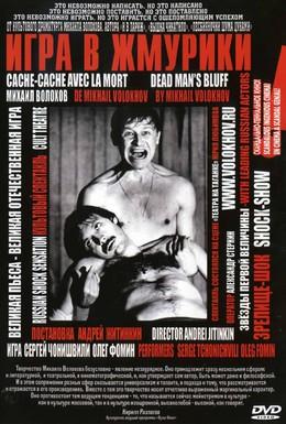 Постер фильма Игра в жмурики (2006)